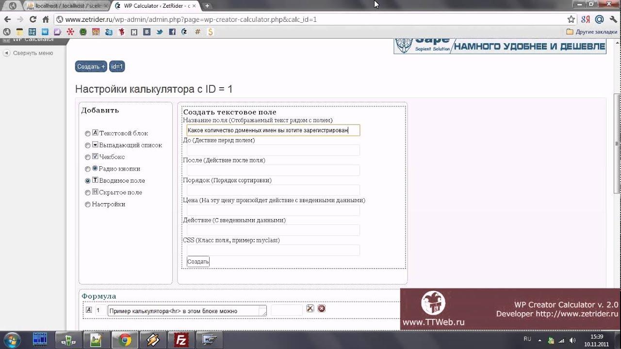 wordpress creator calculator инструкция youtube