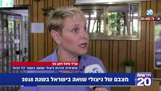 חדשות 20 - מצבם של ניצולי שואה בישראל בשנת 2018
