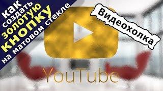Как создать золотую кнопку YouTube на матовом стекле / Photoshop
