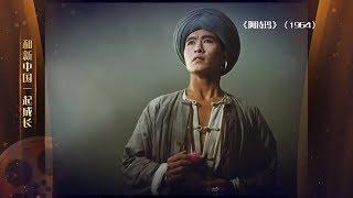 1964年彩色歌舞片《阿诗玛》 两个经典银幕形象让人过目难忘【中国电影报道 | 20190726】