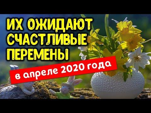 Эти знаки зодиака, которые в  апреле 2020 года ожидают счастливые перемены / Астрора