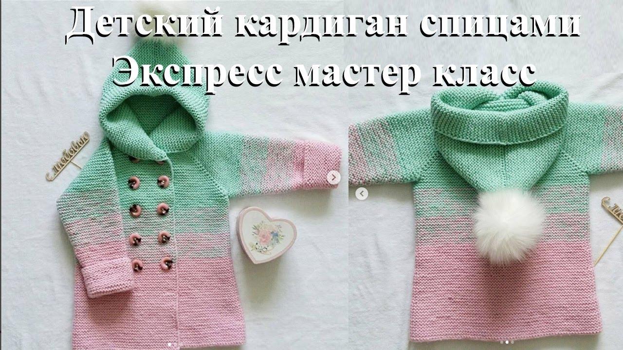 Схема вязания детского кардигана спицами фото 612