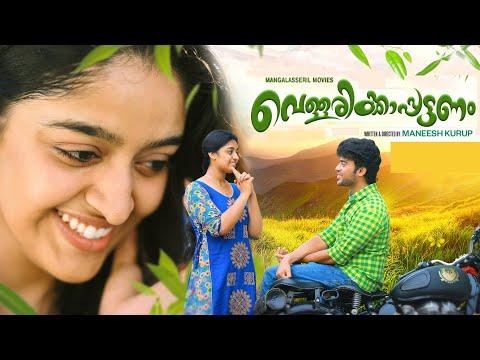 Onnanam Kunnil Full Video Song | Vellarikkapattanam | New Malayalam Movie Song