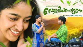 OnnanamKunnil Oradikunnil Love Song | Vellarikkapattanam | SREEJITH EDAVANA | MANEESH KURUP