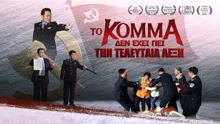 Χριστιανική ταινία «Το Κόμμα δεν έχει πει την τελευταία λέξη» Ακλόνητες αποδείξεις των διώξεων χριστιανών από το Κινεζικό Κομμουνιστικό Κόμμα
