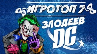 Топ-7 злодеев DC. Самый сильный злодей DC.