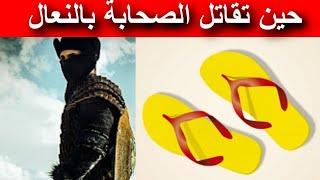 حين تقاتل الصحابة بالنعال - حقائق تعرض لأول مرة - سلسلة التشيع 103 - اسد لبنان