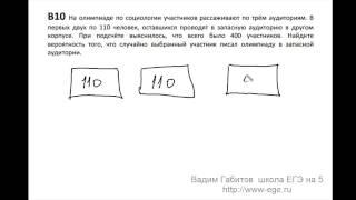 Уроки егэ по математике  В часть Ларин44