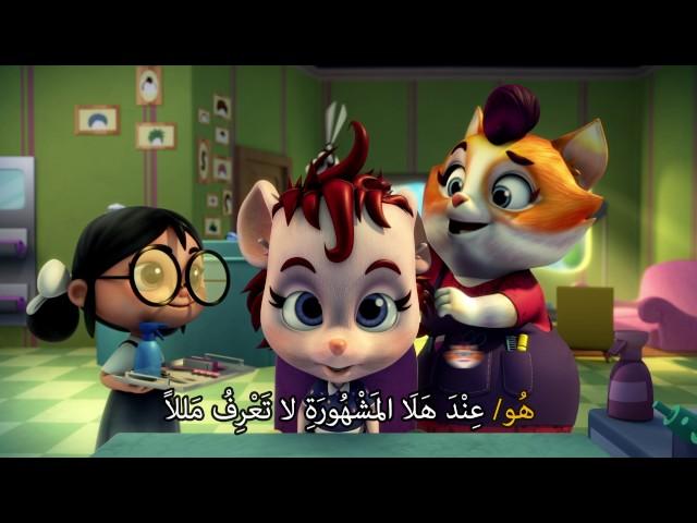 #سراج - هيا نغني معاًً أغنية حرف الهاء - الهرة هلا