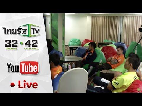 Live ภาพบรรยากาศการลุ้นผลการแข่งขันไปกับนักฟุตบอลทีมชาติไทย คู่ระหว่าง เวียดนาม VS อิรัก