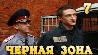 Суровый фильм про побег 7 ЧАСТЬ   Черная Зона Побег   Русские детективы