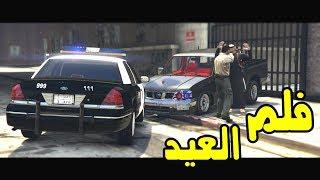فلم العيد استعراض ددسن مطاردة دوريات امنية gta v