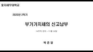 [박춘발 교수] 웅지세무대학교 2020 2학기 부가가치…
