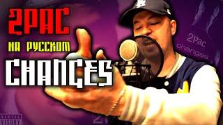 2Pac Tupac Changes Cover By ALEKS Кавер Перевод