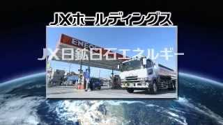 JXホールディングス(株) 会社紹介