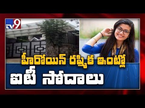I-T raid at actress Rashmika Mandanna's residence - TV9