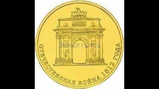 Обзор монеты 200 лет победы в отечественной войне 1812 года