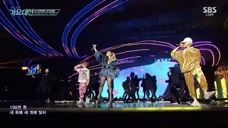 GD X CL - 'LIFTED' + 'ONE OF A KIND' + '백만원(₩1,000,000)' in 2016 SBS Gayodaejun
