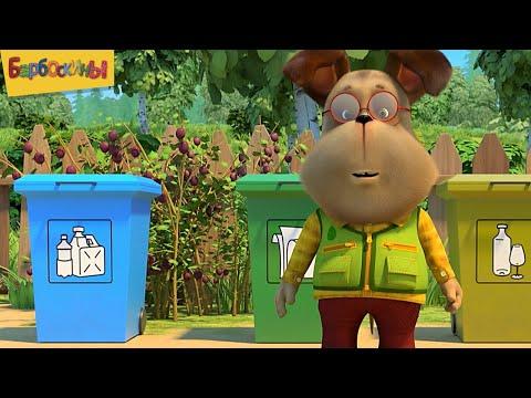 Барбоскины | День Земли 🌍 Сборник мультфильмов для детей