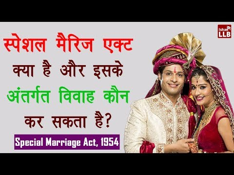Special Marriage Act 1954 in Hindi   By Ishan