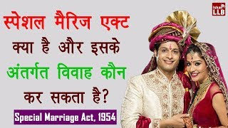 Special Marriage Act 1954 in Hindi | By Ishan