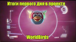 Worldbirds игра с выводом денег, 50% бонус! Итоги первого дня.