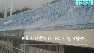 부산아이파크 구덕경기장 | 쿨링포그 아키미스트 선도기업 리텍에프이에스