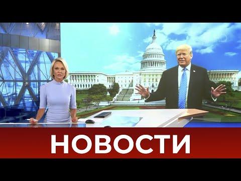 Выпуск новостей в 18:00 от 28.07.2020
