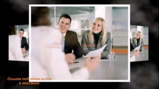 видео Как получить кредит в день обращения