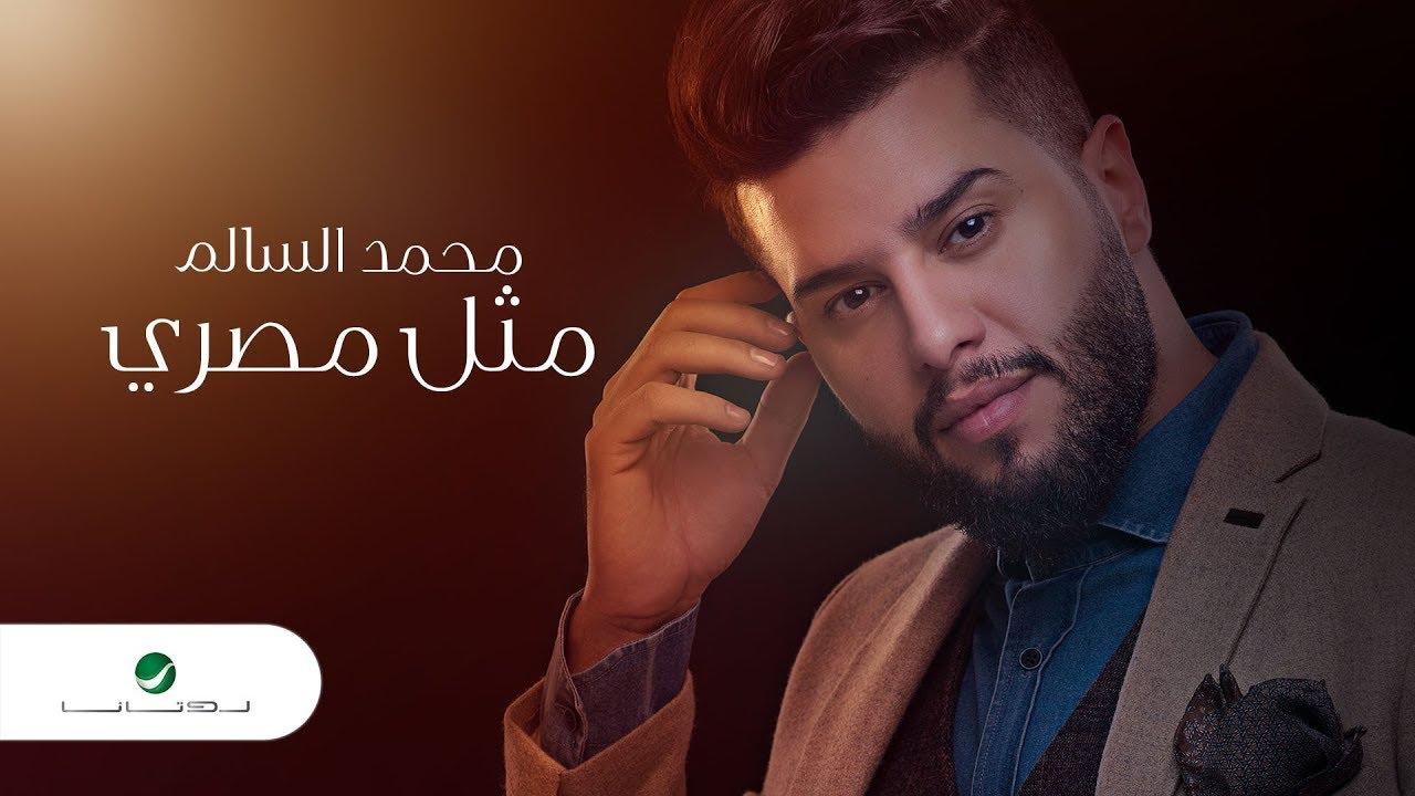Mohamed AlSalim ... Mathal Masry - 2019 | محمد السالم ... مثل مصري - بالكلمات