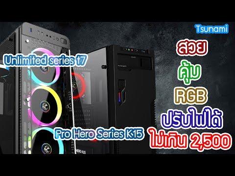 Live Review Tsunami Unlimited Series T7+ และ Pro Hero Series K15 Neo เคสใสสุดคุ้ม