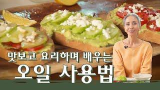 [문숙] 샐러드 & 오픈 샌드위치로 건강하게 먹…