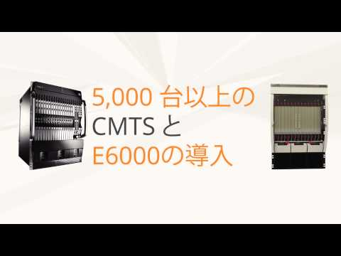 ARRIS Global Services Experience Highlights-Japanese