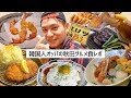 韓国人の旦那が秋田グルメを食べ尽くす!〜BBQ、横手やきそば、とんかつ、海鮮、パン、天ぷら〜【日韓夫婦/日韓カップル】