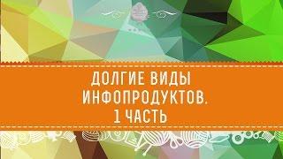 Долгие виды инфопродуктов.2 часть(, 2016-10-11T07:47:18.000Z)