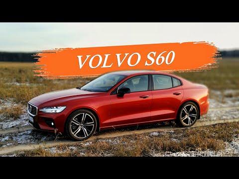 Volvo S60 – идеальный седан? Сколько стоит тестовый Вольво?