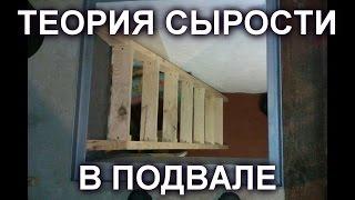 ТЕОРИЯ СЫРОСТИ В ПОГРЕБЕ, ПОДВАЛЕ.