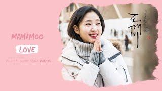 (MV) 도깨비 Goblin || 마마무 (MAMAMOO) - LOVE || OST Part 13