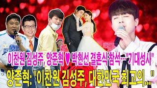 [공식입장] 이찬원 김성주, 양준혁 ♥ 박현선 결혼식 …