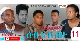 HDMONA - Part 11 - ሰብ ናብ ሰቡ ብ ሚካኤል ብርሃነ  Seb Nab Sebu by Michael Berhane - New Eritrean Film 2019