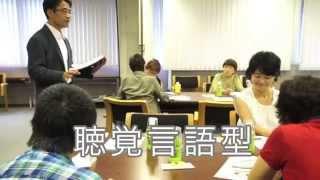 日本教育は視覚言語型! 視覚空間型・聴覚言語型とは?