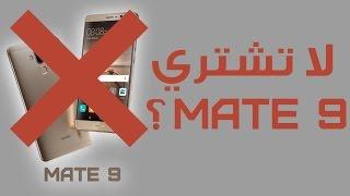 خمس اسباب عدم شراء هواوي ميت 9 | Huawei mate 9