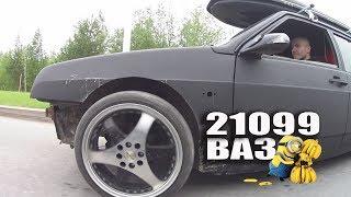 ВАЗ 21099 ГРОМКИЙ СУРОВЫЙ ПОВСЕДНЕВ/СУРГУТ