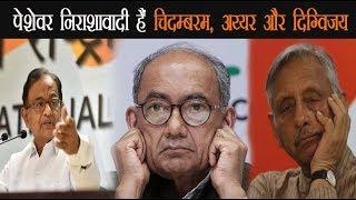 कश्मीर में अमन से क्यों उड़ गया है कांग्रेस नेताओं का चैन, क्यों दे रहे हैं विवादित बयान #Eidaladha