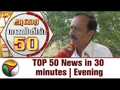 Top 50 News in 30 Minutes | Evening | 21/11/2017 | Puthiya Thalaimurai TV