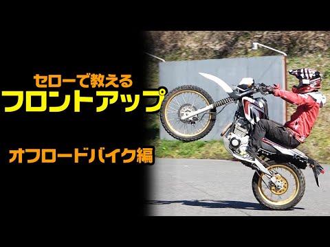 【オフロードバイク】セローで教えるフロントアップのやり方 【ウィリーのやり方】【OGAチャンネル】