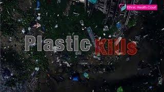 Plastic Kills | പ്ലാസ്റ്റിക് വിപത്ത് | Ethnic Health Court