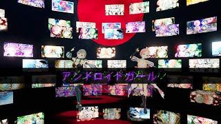 アンドロイドガール (VR 8K 180° edition) - DECO*27/performed by ココツキ【Oculus視聴おすすめ】