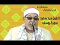 الشيخ سيد سعيد سورة يوسف صوت ماشاء الله