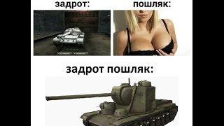 Юмор для танкиста что надо! World of Tanks приколы  2 часть